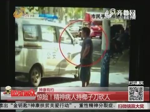 【神康有约】海南:惊险!精神病人持椰子刀砍人