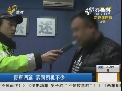 济南:夜查酒驾 落网司机不少!