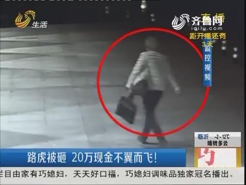 淄博:路虎被砸 20万现金不翼而飞!