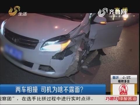 济南:两车相撞 司机为啥不露面?