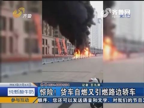滕州:惊险!货车自燃又引燃路边轿车