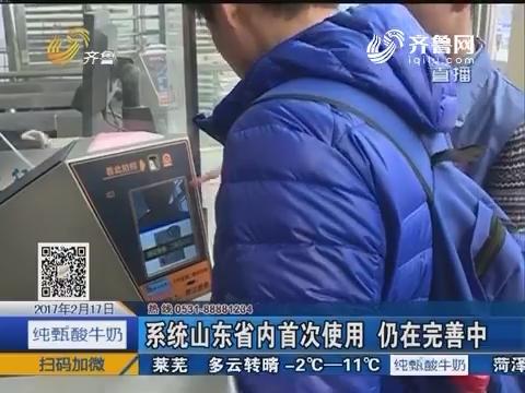 济南火车站首用人脸识别验票