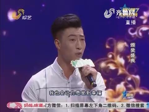 我是大明星:第七季我是大明星颁奖盛典 杨正超获得季军