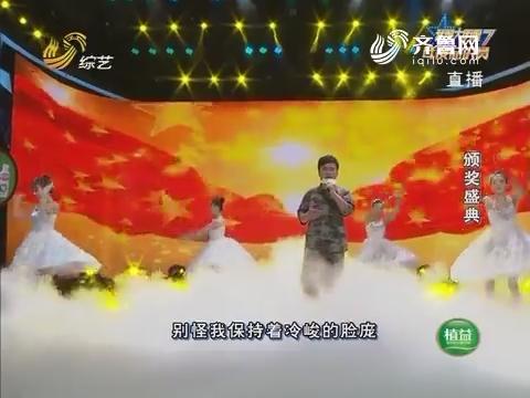我是大明星:第七季我是大明星颁奖盛典 杨松演唱《当你的秀发拂过我的钢枪》