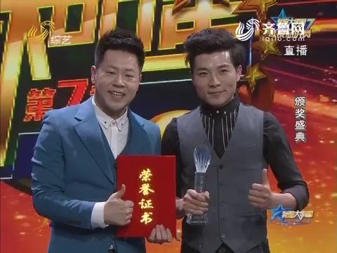 我是大明星:第七季我是大明星颁奖盛典 李浩获得绝活大明星奖