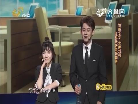嘻哈俱乐部:性感乐乐 忠厚刘柯 花样玩转职场套路