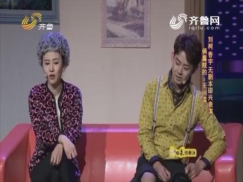 """嘻哈俱乐部:刘柯香宇无剧本即兴表演 俩蠢贼的""""无间道"""""""