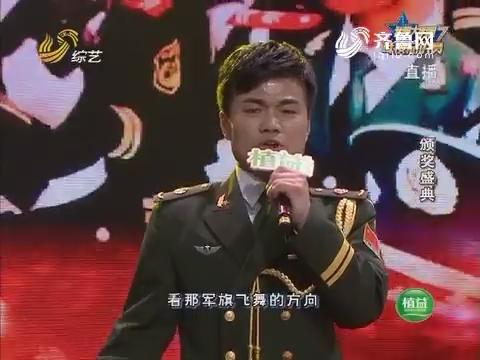 我是大明星:第七季我是大明星颁奖盛典 杨松《当那一天来临》