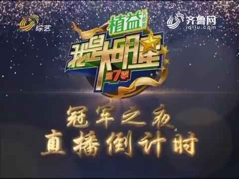 20170217《我是大明星》:第七季我是大明星颁奖盛典 杨松获得冠军