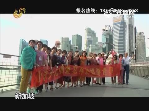 20170218《幸福99》:暖冬之旅——花样爷爷奶奶游世界