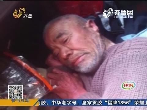 济南:凄惨!七十岁老人活得不如牲口!