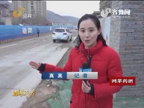 【直通12345】中海国际社区 闹心的断头路