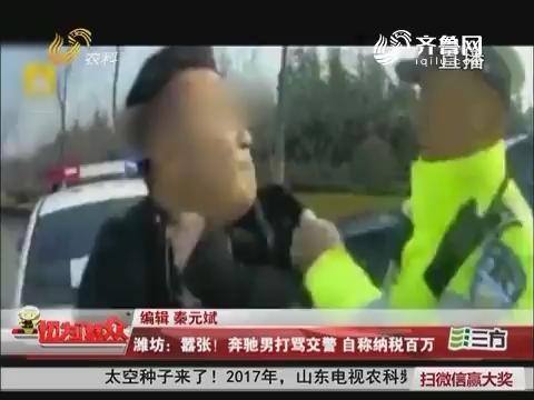 潍坊:嚣张!奔驰男打骂交警 自称纳税百万