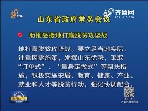 山东省政府召开常务会议 研究助推西藏新疆青海受援地脱贫攻坚行动计划等工作