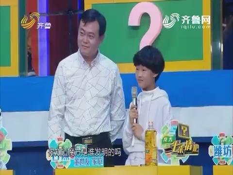 一七来猜吧:第三轮答题菏泽家庭和淄博家庭被淘汰