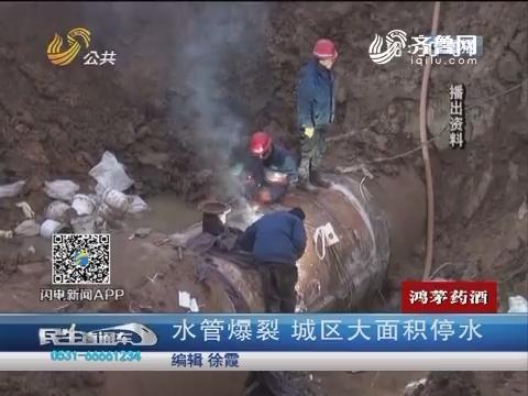 临沂:水管爆裂 城区大面积停水