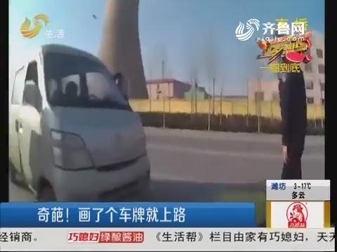潍坊:奇葩!画了个车牌就上路