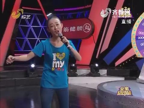 全家总动员:李娣演唱韩红经典歌曲《青藏高原》