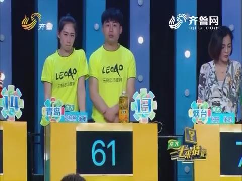 一七来猜吧:第六轮答题潍坊家庭和泰安家庭被淘汰