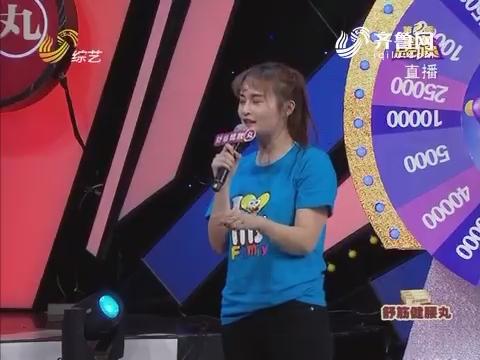 全家总动员:蓝队李娣一家人的疯狂200秒笑料不断 家庭默契大考验