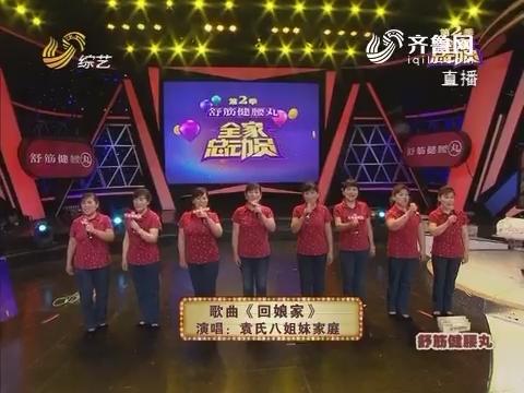 全家总动员:红队袁氏八姐妹家庭共同演唱歌曲《回娘家》
