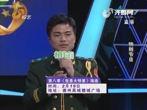 我是大明星:第七季总冠军杨松演唱歌曲《当那一天来临》