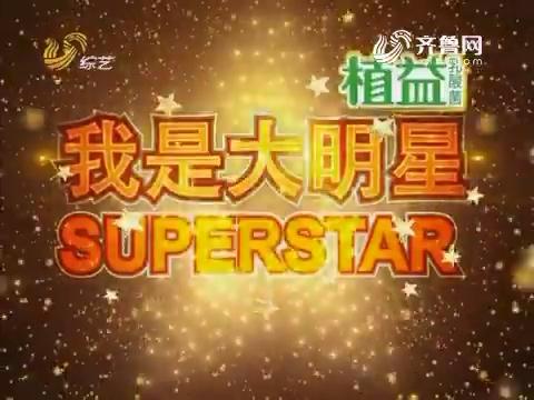 20170218《我是大明星》:特别节目——两季大明星三甲对抗赛