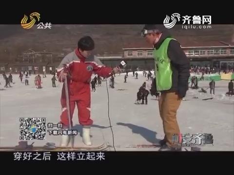 20170218《问安齐鲁》:滑雪事故频现 练技能学防护