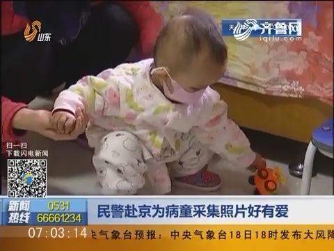 民警赴京为病童采集照片好有爱