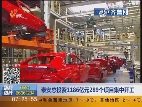 泰安总投资1186亿元289个项目集中开工