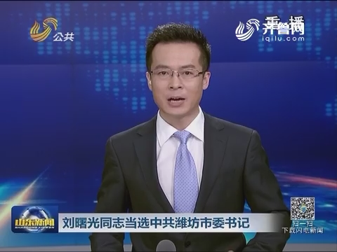 刘曙光同志当选中共潍坊市委书记