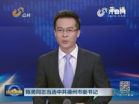 陈勇同志当选中共德州市委书记