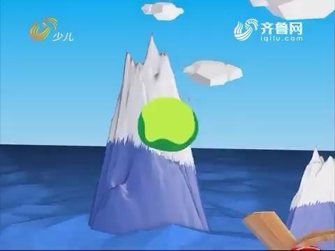 20170219《幸福99》:暖冬之旅——花样爷爷奶奶游世界