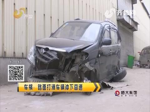 【爱车我帮你】车祸:路面打滑车辆冲下高速