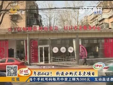 济南:老饭桌!独居老人吃上热乎饭