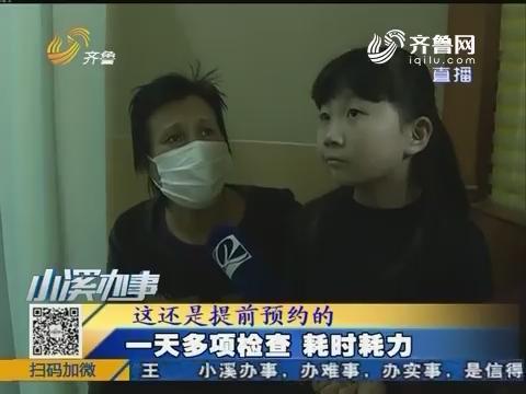 寿光:8岁女孩捐髓救母 术前北京查体