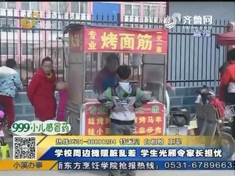 临沂:学校周边摊贩脏乱差 学生光顾令家长担忧