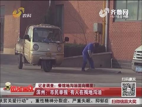 【独家调查】记者调查:餐馆地沟油流向哪里?滨州市民举报 有人在掏地沟油