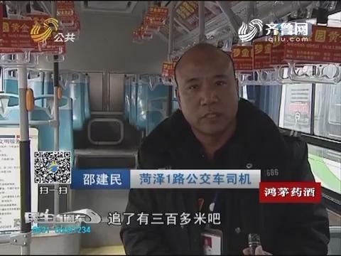 菏泽:公交车上伸贼手 跳窗逃走被捉回