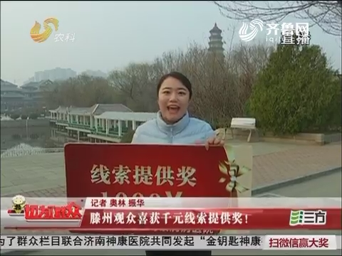 滕州观众喜获千元线索提供奖!