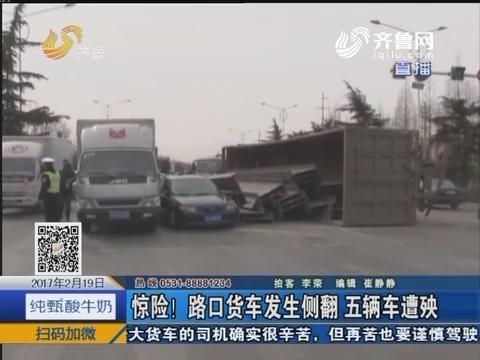 潍坊:惊险!路口货车发生侧翻 五辆车遭殃