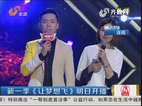 SNG连线:新一季《让梦想飞》2月20日开播