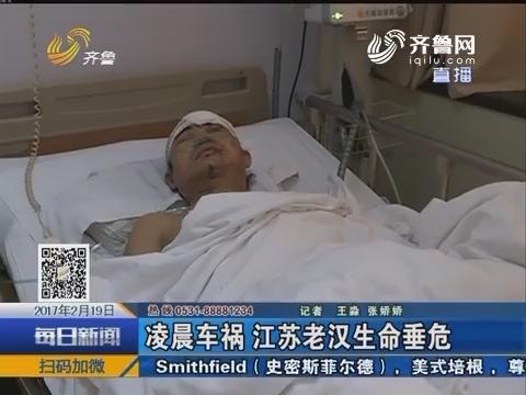 济南:凌晨车祸 江苏老汉生命垂危