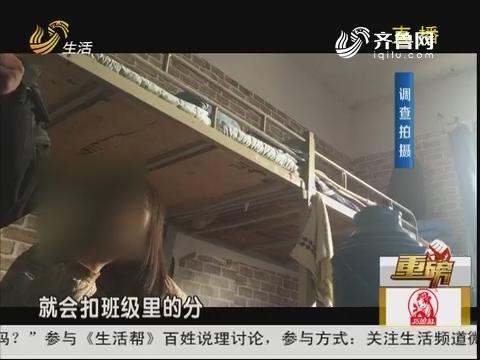 【重磅】青岛:违纪要罚款 老师啥说法?