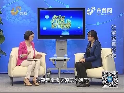 20170219《名医话健康》:让宝宝睡好觉