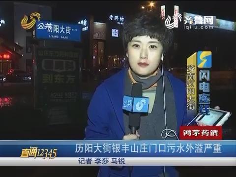 【直通12345】历阳大街银丰山庄门口污水外溢严重
