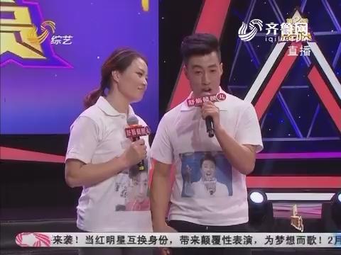 全家总动员:杨正超携土豆家庭来挑战 杨正超演唱歌曲《老婆你辛苦了》