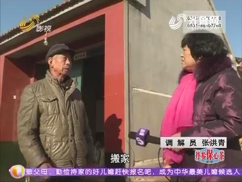 【第一调解】八旬老汉想孙女 儿媳不让他进门?
