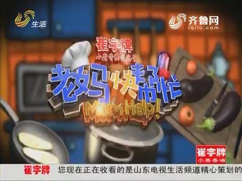 20170219《老妈快帮忙》:小米大厨组合夺得本期冠军