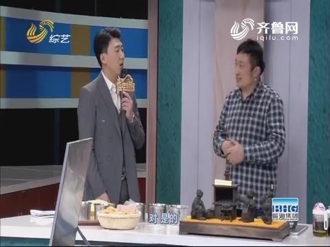 百姓厨神:百年传承泰山驴油火烧成功晋级